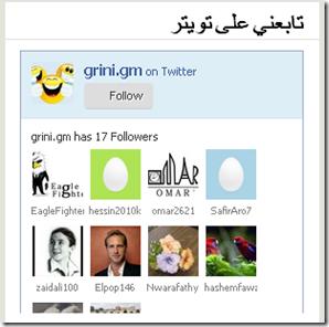 صندوق معجبي تويتر