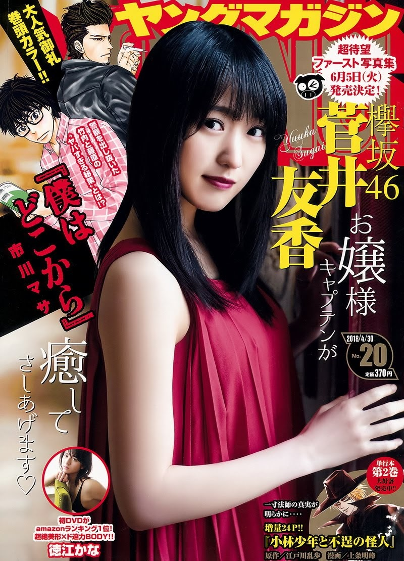 [Young Magazine] 2018 No.20 菅井友香 徳江かな - idols