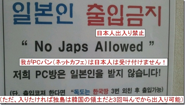 日本 人 お断り