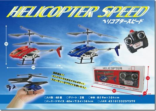 ヘリコプタースピード