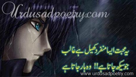 Mohabbat-Haar-Poetry