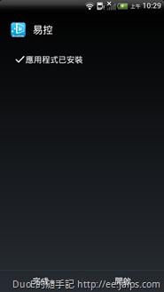 e-Control 易控 APP 安裝