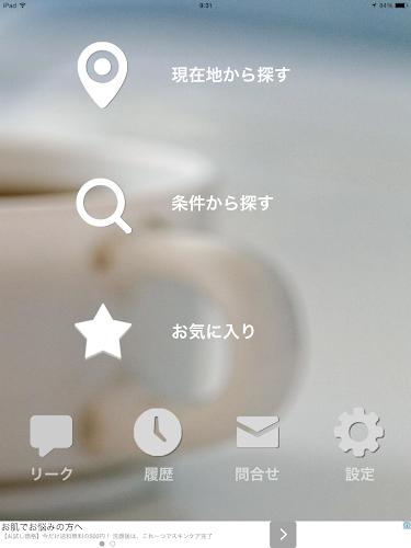 電源カフェ(アプリ)のスタート画面