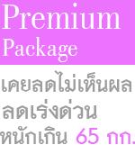 ทิพย์สตอรี่ ชุด PremiumPackage