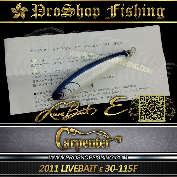 carpenter 2011 LIVEBAIT ε 30-115F.6