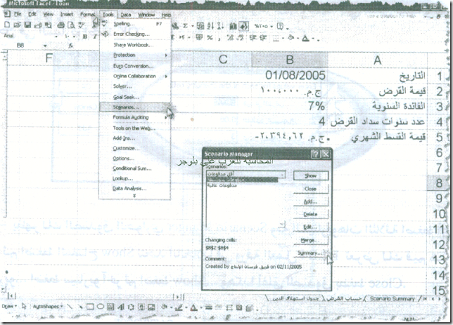 excel_for_accounting-33_03