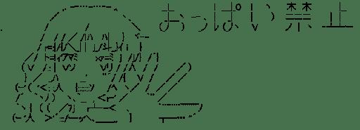 大室櫻子 おっぱい禁止 (ゆるゆり)