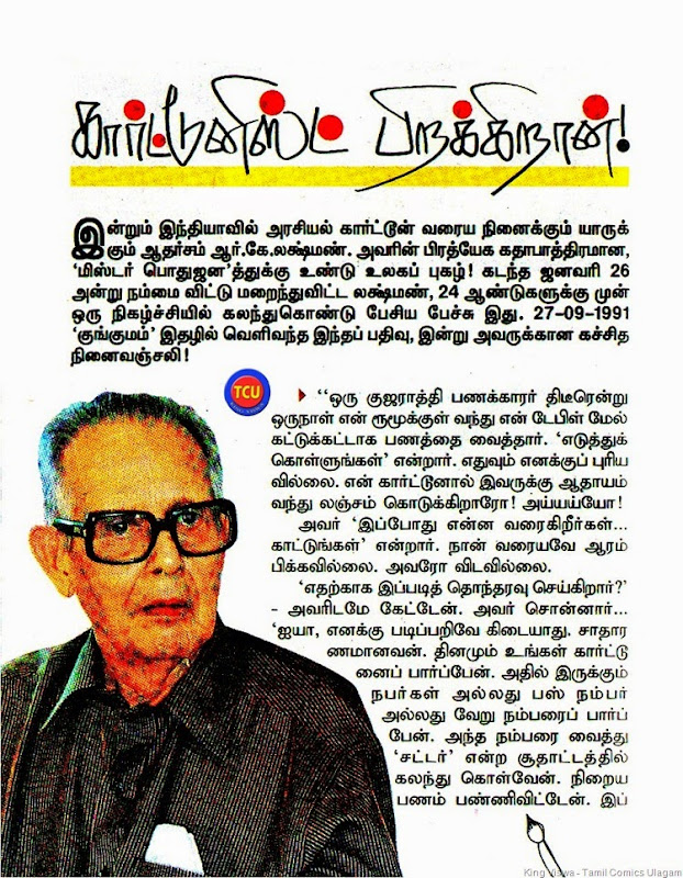 Kungumam Tamil Weekly Magazine Issue Dated 09022015 On Stand Date 01022015 RKL Tribute Page No 22