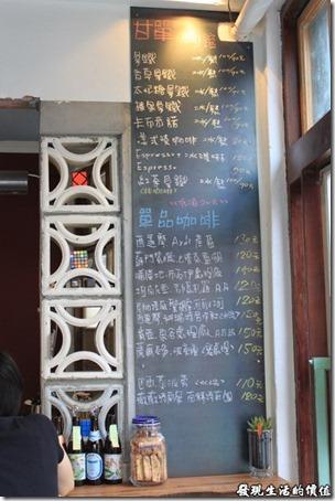 台南-甘單咖啡(老房子),價目表