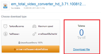 start download  in 4share
