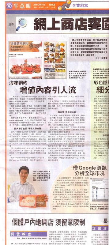 明報 - 經濟 中小企創富 (13.05.2011)