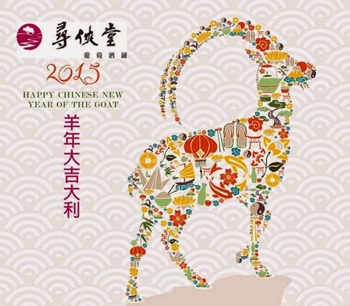 2015羊年賀卡