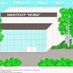 Чернышова Маша_8 лет_Кинотеатр Нейва.jpg