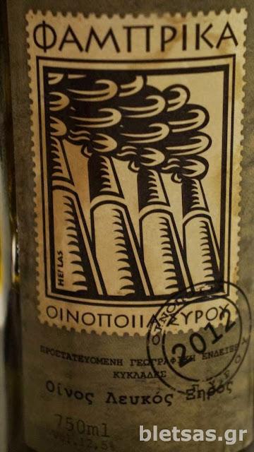 Συριανό κρασί