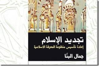 تجديد الاسلام