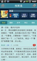 Screenshot of 挖笑话