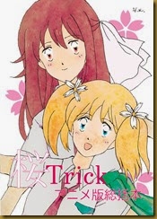Sakura_Trick-Hyosi-01