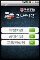 Screenshot of Mokwon Univ. Restaurant Viewer