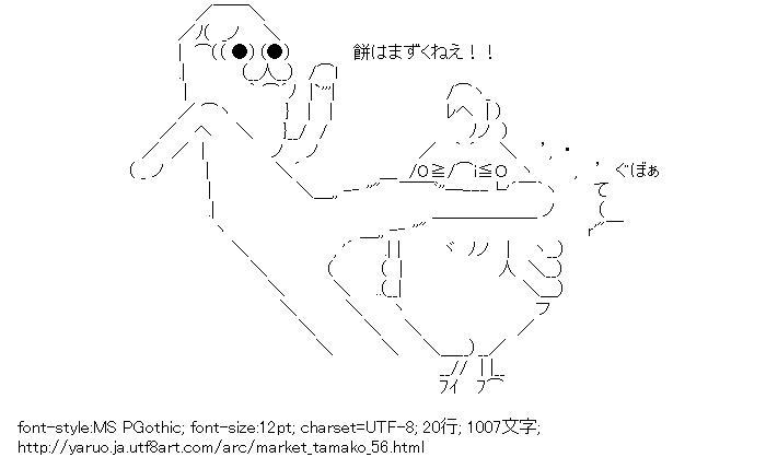 [AA]やらない夫 キック (デラ・モチマッヅィ)