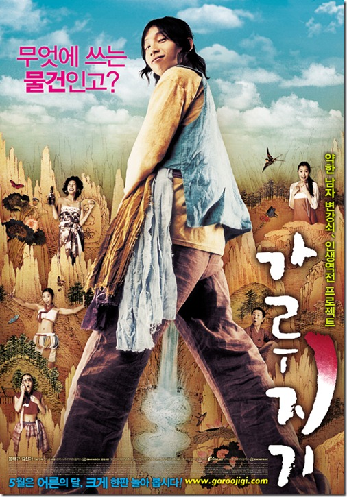 Garoojigi ไอ้หนุ่มพลังช้าง ไวอาก้าเรียกพี่ [VCD Master]