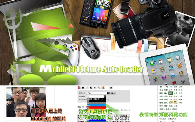 Mobile01 Picture Auto Loader.jpg