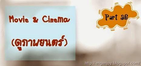 Movie_Cinema_สนทนาดูภาพยนตร์ภาษาอังกฤษ