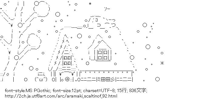 荒巻スカルチノフ,雪,家