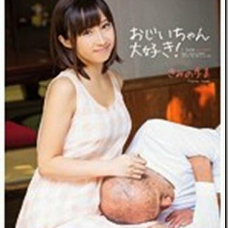 หนังโป็ออนไลน์ หลานหน้ารักกับคุณปู่ Daisuki