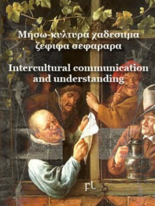 Intercultural communication and understanding Cover