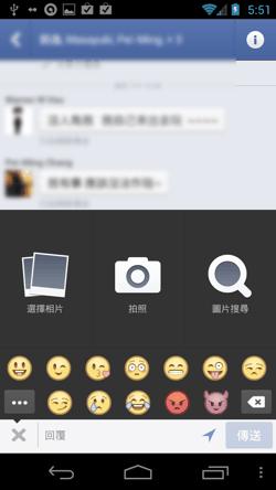Facebook 手機即時通-04