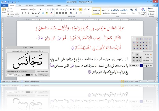 Editor Teks Arab - Arabic Text Editor