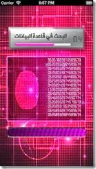 برنامج كشف الكذب للأيفون والأيباد والأيبود - سكرين شوت 3