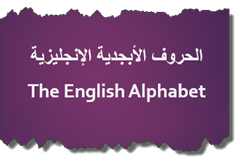 the-english-alphabets