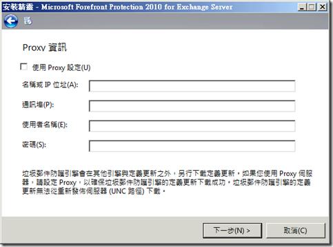fpe2010_install3