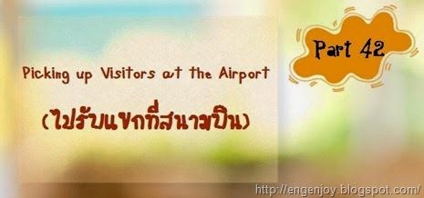 บทสนทนาภาษาอังกฤษ Picking up Visitors at the Airport (รับแขกที่สนามบิน)
