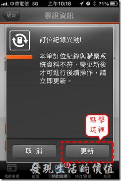 高鐵手機取票03