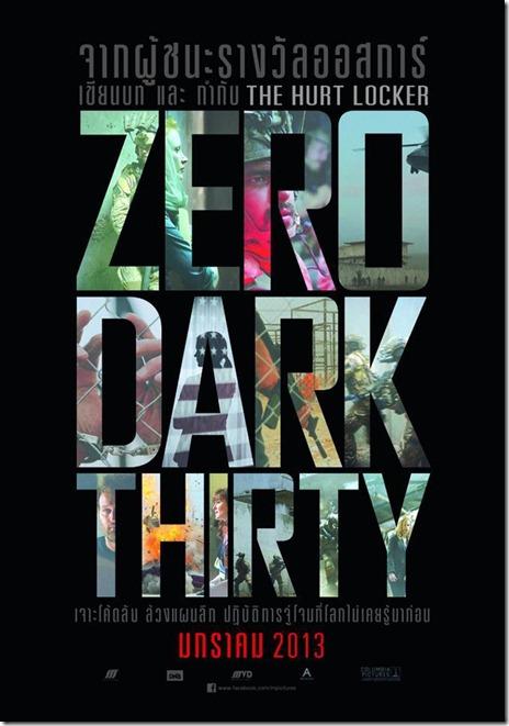 Zero Dark Thirty ยุทธการถล่มบินลาเดน [ซูม เสียงโรง]