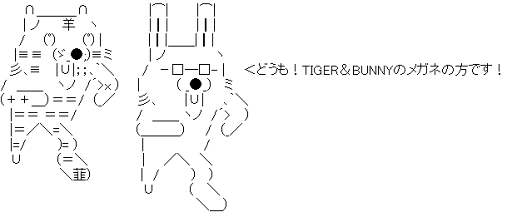 バーナビー「どうも!TIGER&BUNNYのメガネの方です!」 (タイガー&バニー)