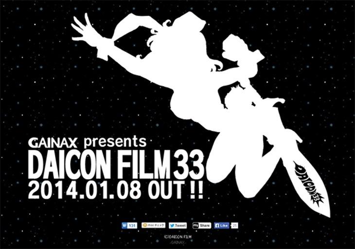 Gainax_Daicon_film