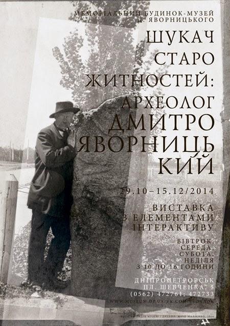 афиша-археолог-вэб.jpg