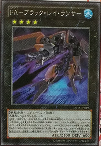 300px-FullArmoredBlackRayLancer-DP15-JP-OP