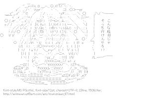 [AA]Muromi-san (Namiuchigiwa no Muromi-san)