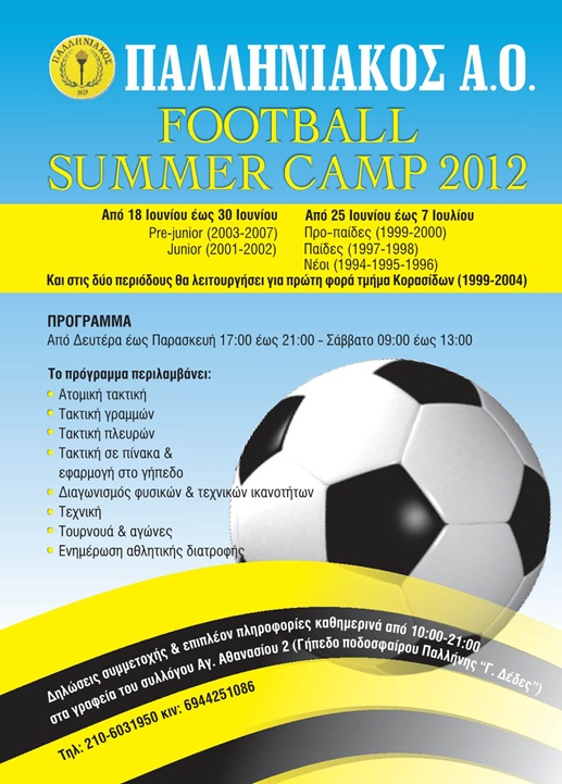 SUMMER CAMP 2012_pagenumber