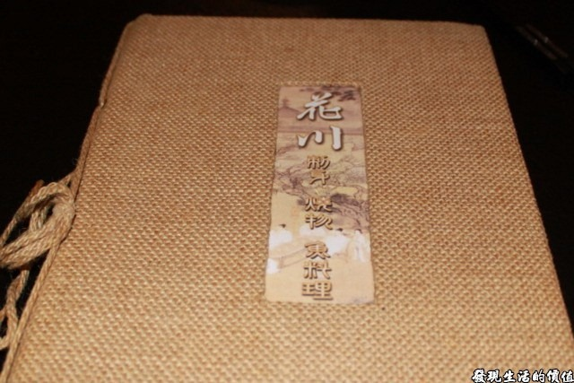 台南-花川日本料理。花川的菜單。