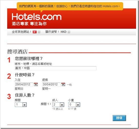 HotelsCom訂房教學