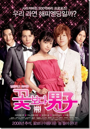 Boys-Over-Flowers-Final