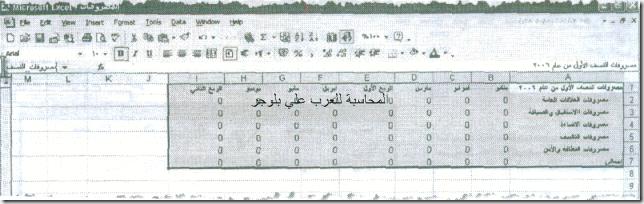 excel_for_accounting-145_03