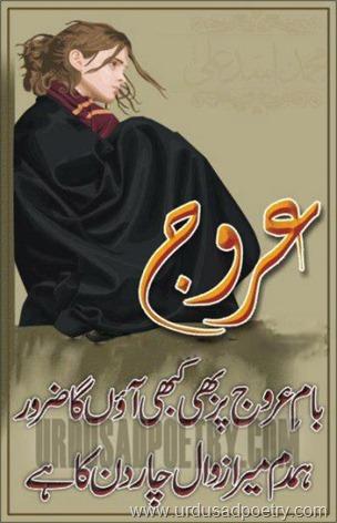 Zawal Hamdam Shayari
