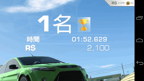 Real Racing 3-06