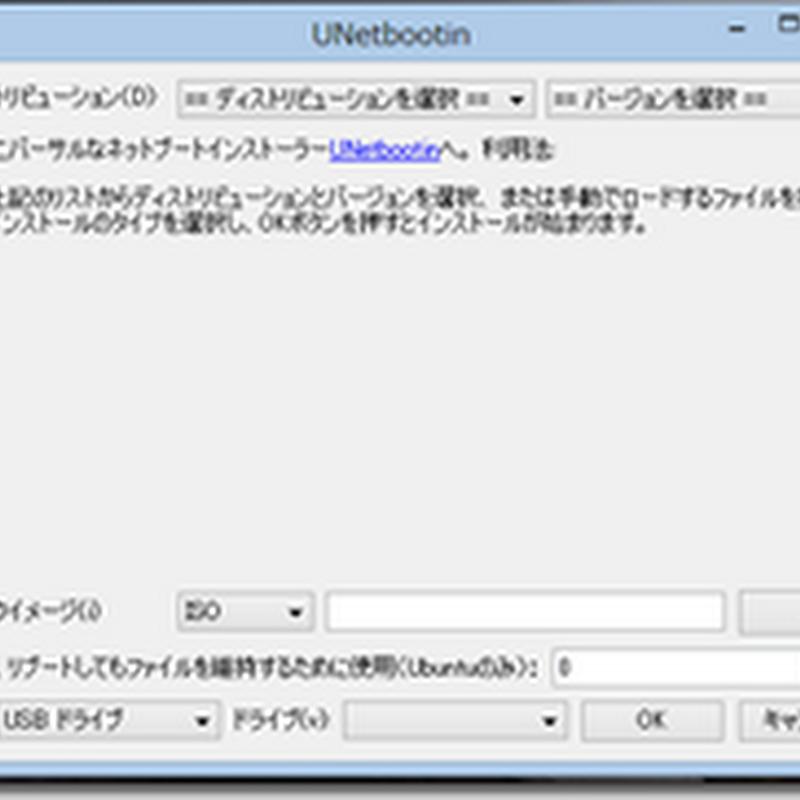 ざっくりとテキトーに解説する、XPパソコンでカンタンにLinuxを試す方法【UNetbootin】